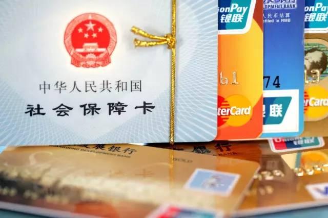 福州医保卡_市民卡社保卡补换卡业务到海峡银行服务网点办理-汇美优普-热门搜索话题榜